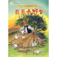 菲菲去野营――派老头和捣乱猫的开心故事