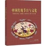 3折特惠 中国传统节日与文化 以汉民族的为主,融入作者张海英对中国传统节日文化的理解与体会
