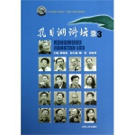 【RT3】孔目湖讲坛录3 雷晓燕,鞠佳,薛桂君 江西人民出版社 9787210062172