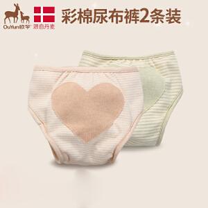 【两条装】欧孕婴儿尿布裤纯棉透气尿布兜新生儿隔尿裤防水可洗