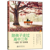 【二手书旧书9成新n.】陪孩子走过高中三年 刘称莲 著9787301167748北京大学出版社