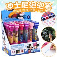 包邮3合1多功能圆珠笔吹泡泡的笔米奇冰雪奇缘公主印章盖章儿童玩具可爱卡通幼儿园鼓励奖励礼品