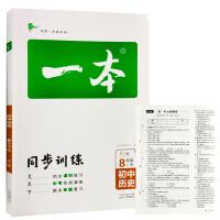 2019秋 一本同步训练 8年级上册 初中历史 RJ版人教版 广州出版社