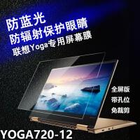 联想YOGA 720-12IKB i5 7200U 12.5寸触控笔记本电脑屏幕保护贴膜 YOGA 720-12抗蓝光