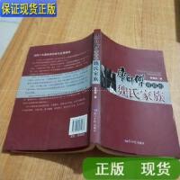 【二手旧书九成新】康师傅背后的魏氏家族 /孙绍林 经济日报出版社