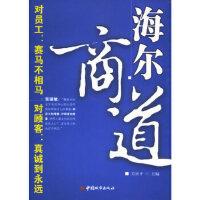 海尔商道 吴良平 中国城市出版社 9787507418071