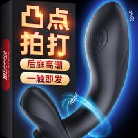 【保密发货】谜姬 拍打前列腺按摩器后庭震动 成人情趣性玩具用品