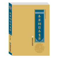 中华医学养生丛书:本草纲目养生方