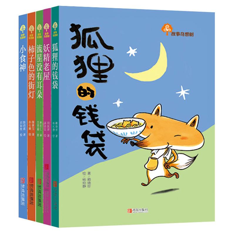 故事奇想树·生命教育童话系列(套装全5册) 狐狸的钱袋+流星没有耳朵+柿子色的街灯+妖精老屋+小食神!共5册。