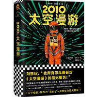2010:太空漫游(拓展了人类理解宇宙的宽度、广度和深度!从普通读者到刘慈欣到NASA科学家,都从中获得启迪!)(读客