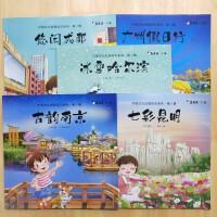 中国文化地理系列之城市故事全5册 感受异地域味道中国 熏陶异地味道文化 3-6岁儿童图画书睡前故事绘