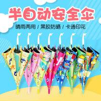 【支持礼品卡】小学生自动男女宝宝小孩儿童雨伞太阳伞公主长柄伞可爱洋伞幼儿园 jr3