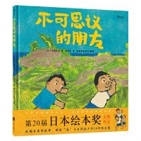 不可思议的朋友-第20届日本绘本奖大奖作品改编自真实故事的自闭症题材 3-6周岁儿童幼儿友谊情商培养系列绘本 幼儿园精