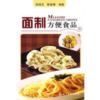 【新书店正版】 面制方便食品 陆启玉,陈颖慧著 化学工业出版社 9787122013156