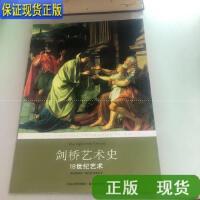 【二手旧书9成新】剑桥艺术史:18世纪艺术