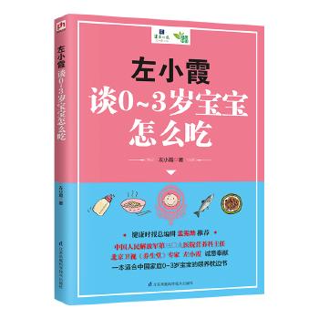 左小霞谈0~3岁宝宝怎么吃一本适合中国家庭0~岁宝宝的喂养枕边书