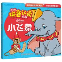 迪士尼拼音认读故事・小飞象