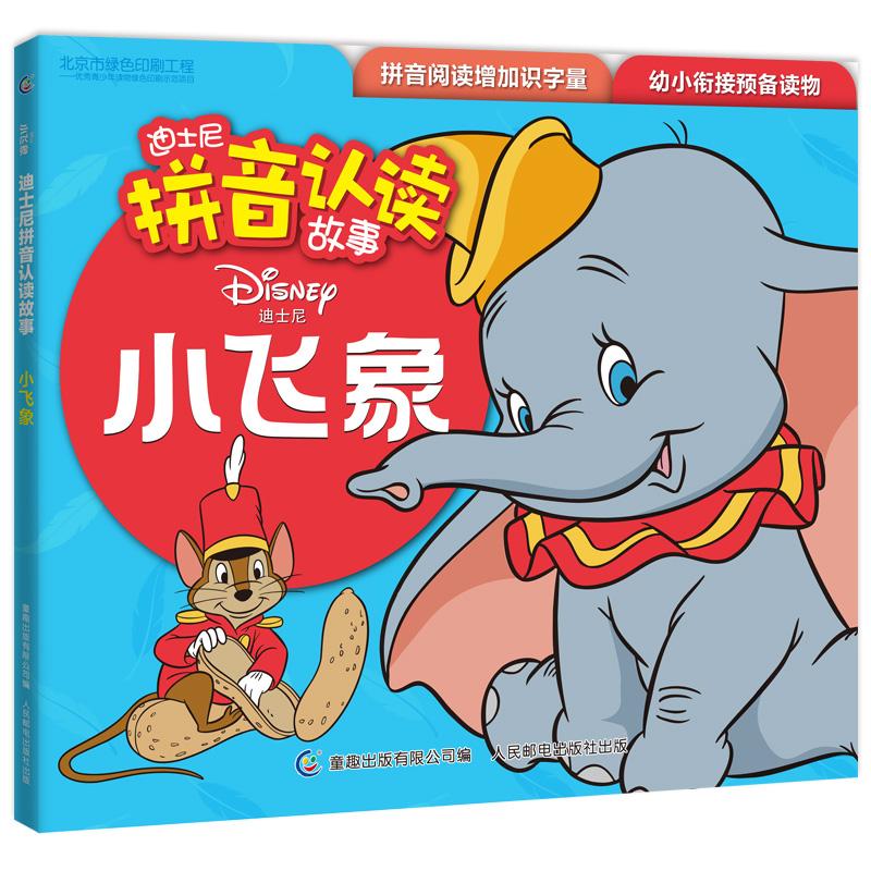 迪士尼拼音认读故事·小飞象 拼音阅读增加识字量,幼小衔接预备读物。