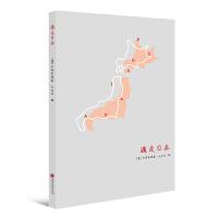 赋格曲系列笔记书:遁走日本