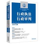 行政执法与行政审判(总第76集)