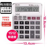 【支持礼品卡】计算器办公财务专用12位计算机语音小号学生用可爱办公用品kr8