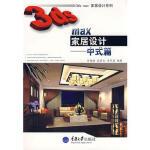 【旧书二手书8成新】3ds max 家居设计――中式篇(含1DVD)(彩版)(3D家居设计) 冉德胜,袁紊玉,李茹菡著
