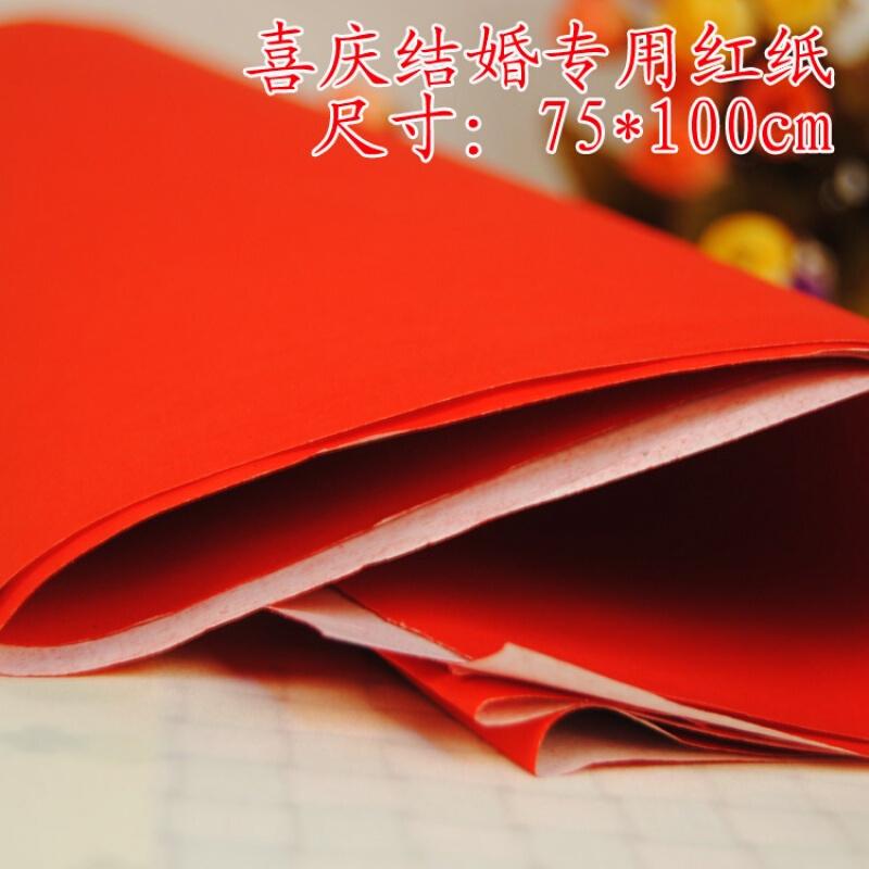 婚庆用品 结婚红纸 封井盖朱红纸 红纸一张 购好货上京东!