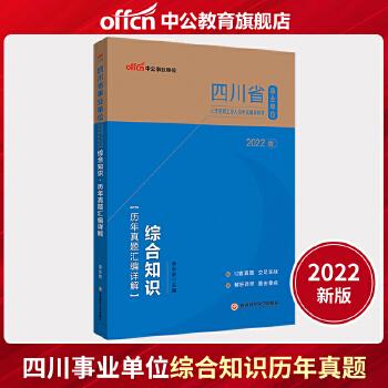 中公教育2020四川省事业单位考试用书综合知识历年真题汇编详解