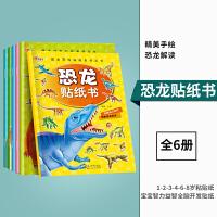 武汉心语:《6册恐龙百科贴纸》系列丛书套装6本*32套