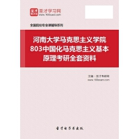 2021年河南大学马克思主义学院803中国化马克思主义基本原理考研全套资料汇编(含本校或名校考研历年真题、指定参考教材