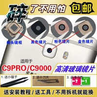 三星C9pro C9000 C7pro C7010 C5pro后摄像头玻璃镜片 照相机镜面