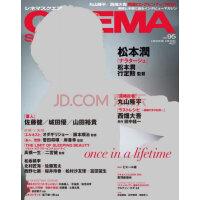 现货【深图日文】CINEMA SQUARE シネマスクエア vol.95 (HINODE MOOK) ムック松本�� 高��