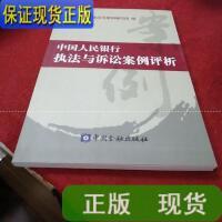 【二手旧书九成新】中国人民银行执法与诉讼案例评析 /中国人民银行条法司案例编写组