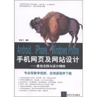 【新书店正版】Android、iPhone、Windows Phone手机网页及网站设计:实践与设计精粹 张亚飞 清华