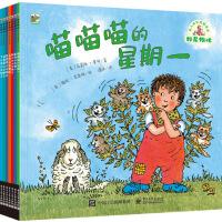 邦尼很忙 幼儿成长启智绘本(全7册)