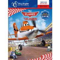 迪士尼双语电影故事经典珍藏:飞机总动员(迪士尼英语家庭版)
