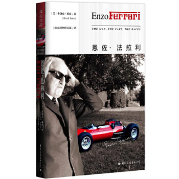 恩佐·法拉利 为速度而疯狂,因梦想而传奇 首部 全面呈现法拉利帝国的创始历程 首部 深度解读恩佐法拉利的真实人生