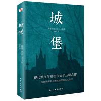 """城堡(著名翻译家冷杉德语直译,被誉为""""后世无法逾越,非读不可的小说经典""""! )"""