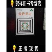 【二手正版9成新现货】盆栽果树 /刘正轮 四川科学技术出版社
