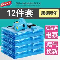 太力真空压缩袋棉被衣服真空袋超大号立体抽真空收纳袋送电泵套装