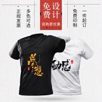班服定制T恤diy工作文化广告衫同学会聚会衣服短袖印logo字图定做