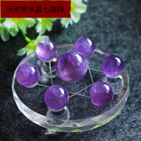 天然紫水晶球七星阵紫水晶球摆件镇宅招财旺运镇宅保平安