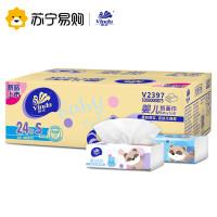 维达(Vinda) 抽纸 绵柔婴儿三层100*24包纸巾 小规格(短幅)(整箱销售)