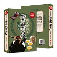 【满3件9折 满5件8折】图说中国茶:鉴茶・泡茶・茶疗一本全 图说中国茶 以茶养心 以茶养身 对症茶疗 识泡品茶艺术