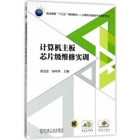 计算机主板芯片级维修实训(计算机与数码产品维修专业职业教育十三五规划教材)