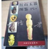 【二手旧书85成新】红山玉器图鉴 /陈逸民、陈莺 著 上海文化出版社