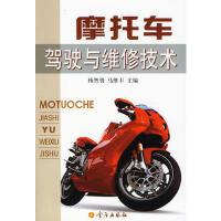 摩托车驾驶与维修技术 杨智勇,马维丰 金盾出版社 9787508258775