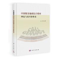 中国煤炭地质综合勘查理论与技术新体系