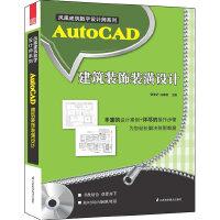凤凰建筑数字设计师系列--AutoCAD建筑装饰装潢设计(丰富的设计案例+详尽的操作步骤,为您轻松解决制图难题;配套D
