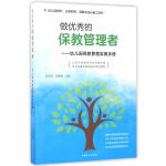做优秀的保教管理者――幼儿园保教管理实用手册